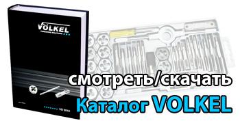 Каталог Volkel - инструмент для нарезания резьбы